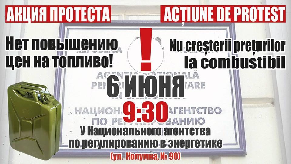 В столице пройдет общегражданский протест против повышения цен на топливо