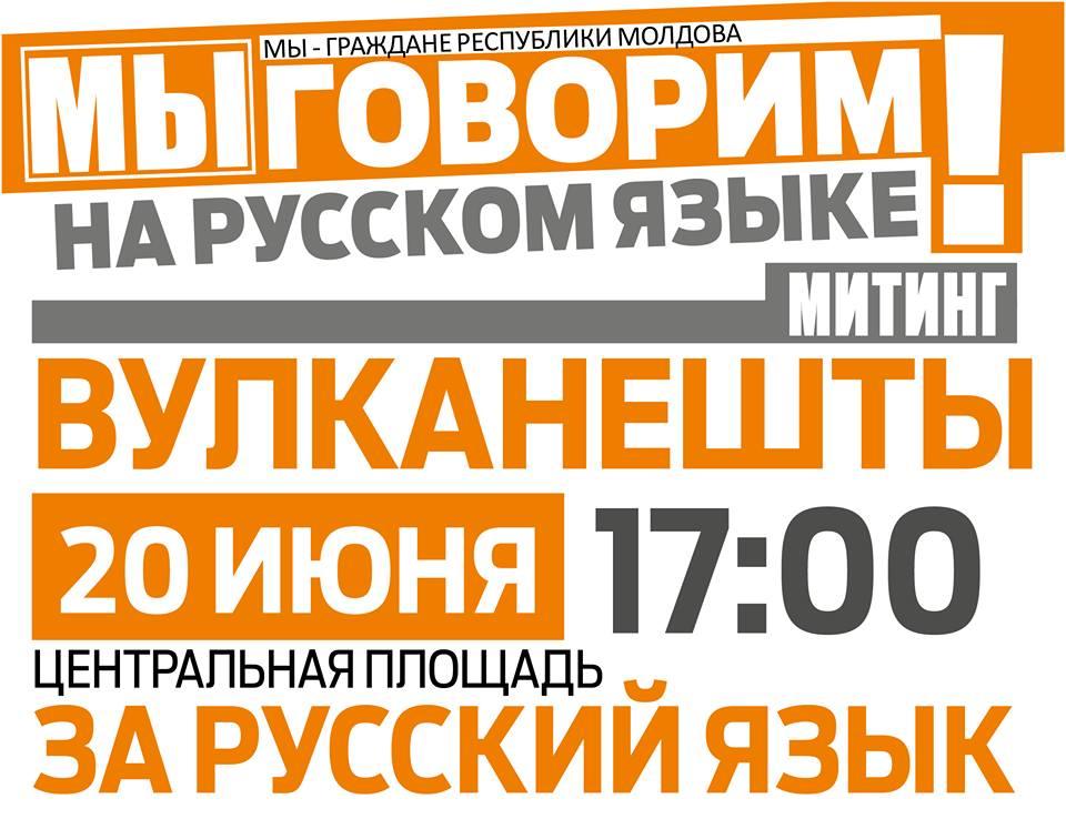 Вслед за бельчанами и жители Вулканешт встанут на защиту русского языка