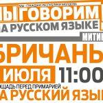 Митинг в защиту русского языка пройдет и в Бричанах