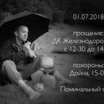 Прощание с Валерием Корчмарем состоится в это воскресенье в ДК Железнодорожников