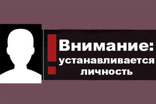 В Приднестровье устанавливается личность найденного мертвым мужчины (ФОТО)