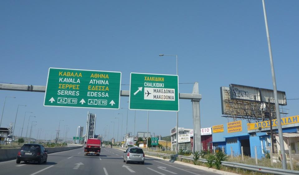 Вниманию молдавских туристов, собирающихся в Грецию на машине: в стране изменились ПДД