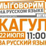 В Кагуле состоится очередной митинг в защиту русского языка