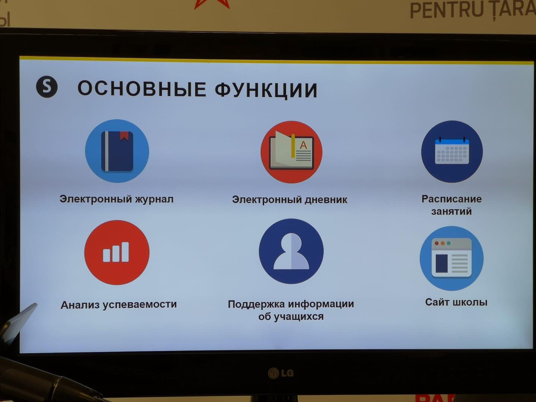 """Социалисты предлагают обсудить проект по внедрению в школах Кишинева системы """"Электронный дневник"""""""