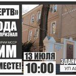 """""""Помянем закон вместе!"""": у здания КС в пятницу пройдет митинг"""