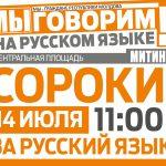 В Сороках пройдет митинг в защиту русского языка