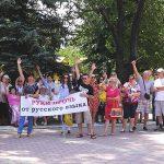 Жители Кагула встали на защиту русского языка (ФОТО)