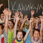 Стал известен план школьных каникул на 2018-2019 учебный год