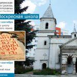 В Кишиневе открывается армянская воскресная школа