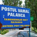"""Ситуация на границе Молдовы: на КПП """"Паланка"""" стоят в очереди около 50 машин"""