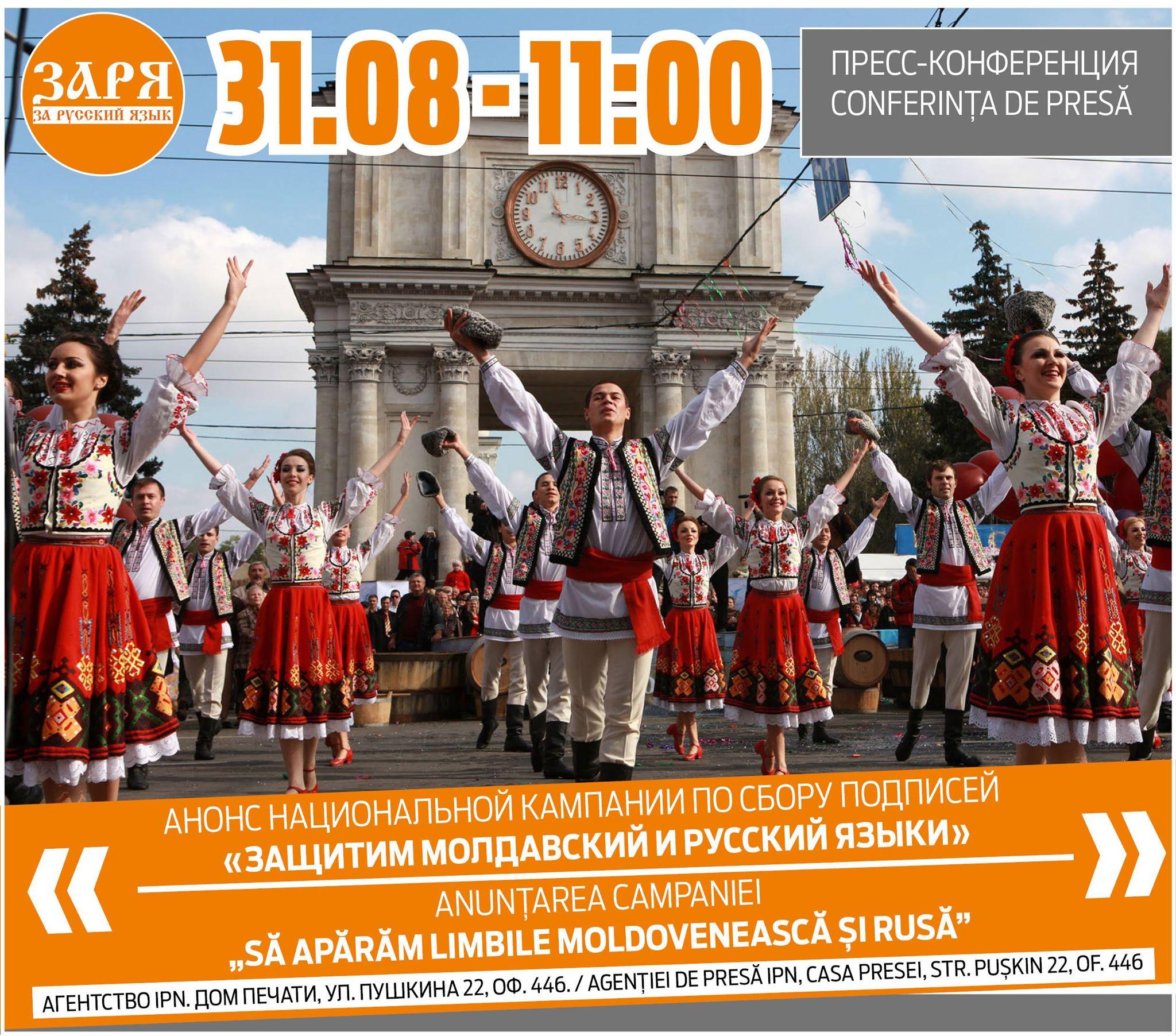 В Молдове в праздник Limba noastră запускается новая кампания по защите молдавского и русского языков
