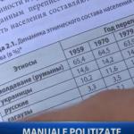 В учебнике по географии молдаван приравняли к румынам (ВИДЕО)
