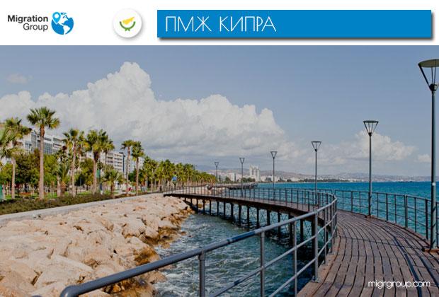 Как получить ПМЖ Кипра в 2018 году