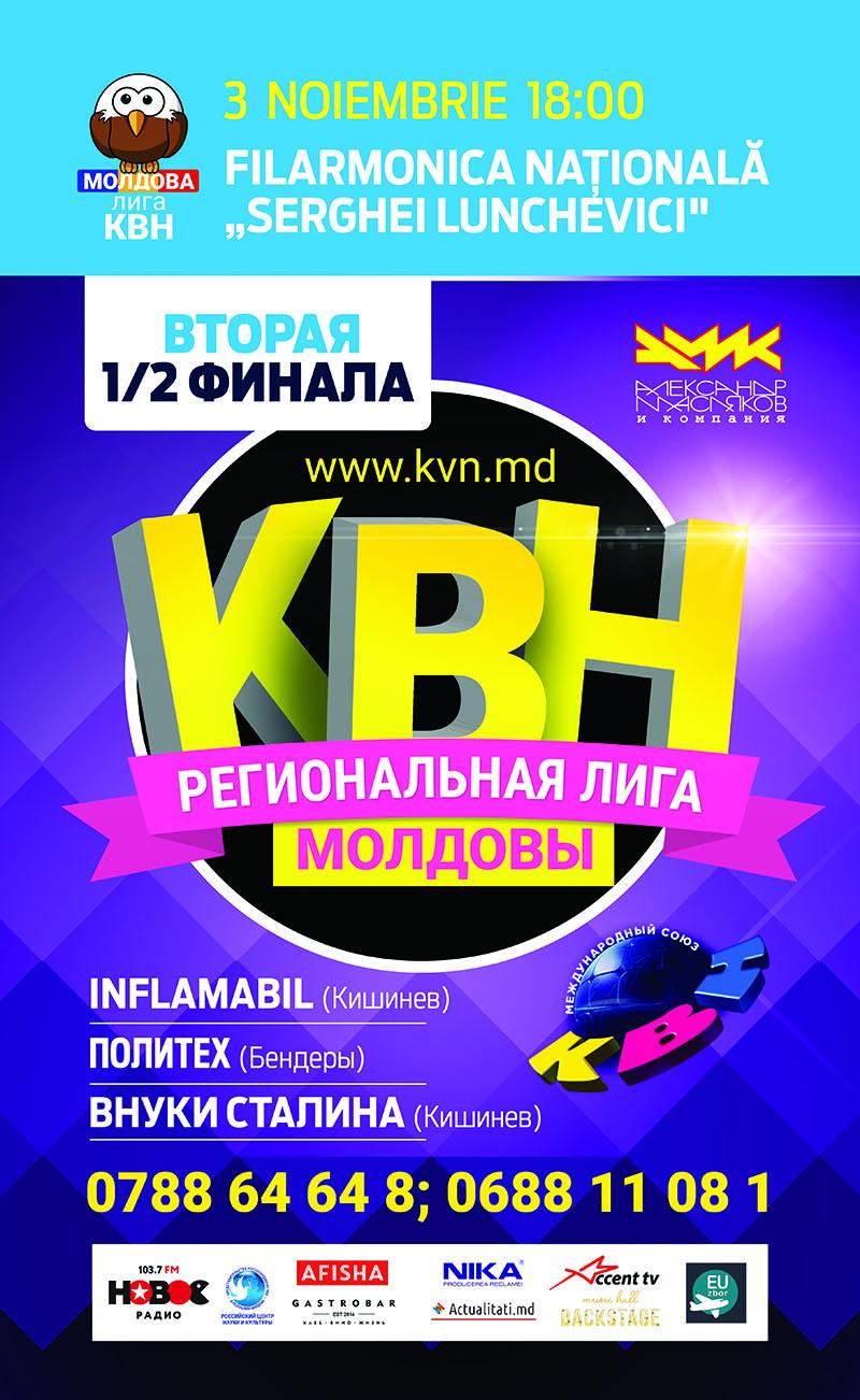 КВН возвращается в Кишинев