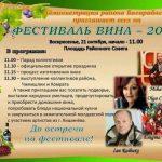 В Басарабяске пройдет Фестиваль вина