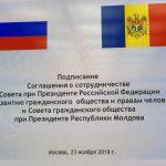 Советы гражданского общества при президентах Молдовы и России подписали соглашение о сотрудничестве (ФОТО)