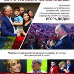 Президент встретится сегодня с молдавскими соотечественниками в Москве