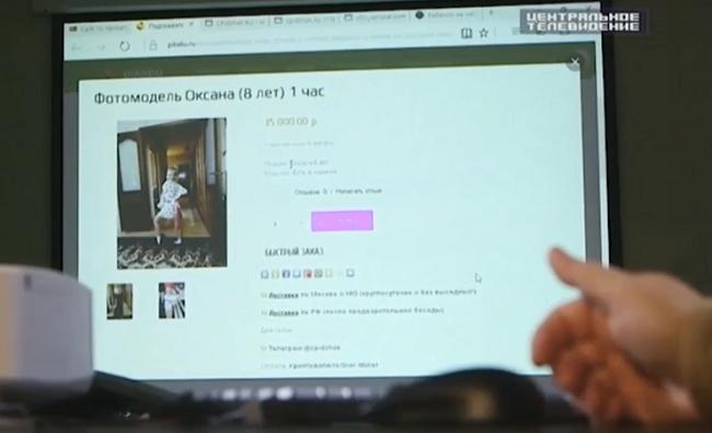 Детей из Молдовы продают на веб-портале за миллионы (ВИДЕО)