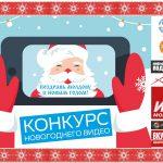 """Конкурс новогодних видеопоздравлений: """"С Новым годом!"""" из Дезгинжи (ВИДЕО)"""
