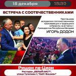 Президент встретится с молдавской диаспорой в Израиле