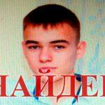 Розыск несовершеннолетнего Евгения Томова прекращён