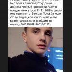 Полиция просит помощи в поисках пропавшего 14-летнего бельчанина