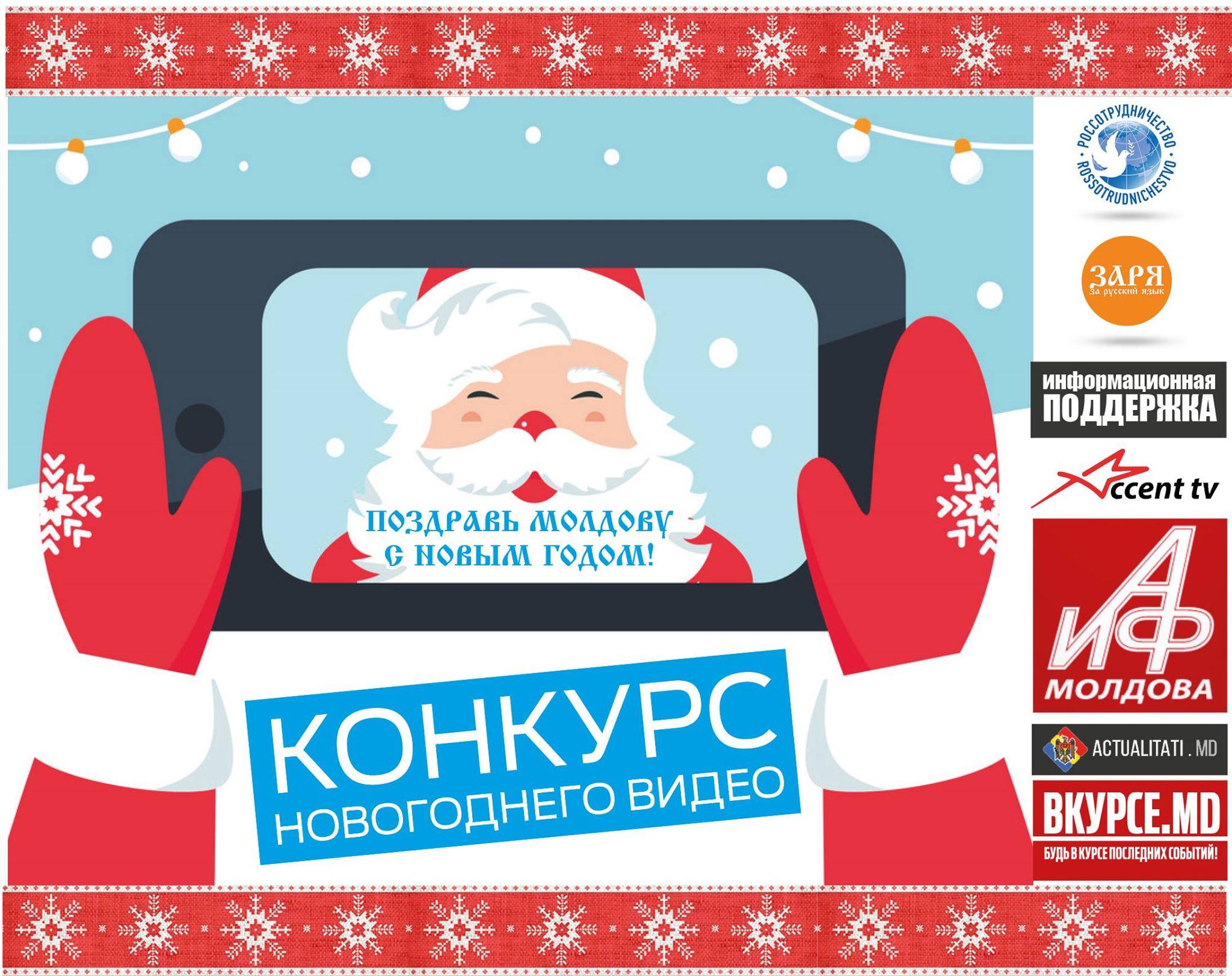 Конкурс новогодних видеопоздравлений: Объявляем победителя!