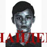 Розыск пропавшего в Бендерах 17-летнего парня завершён