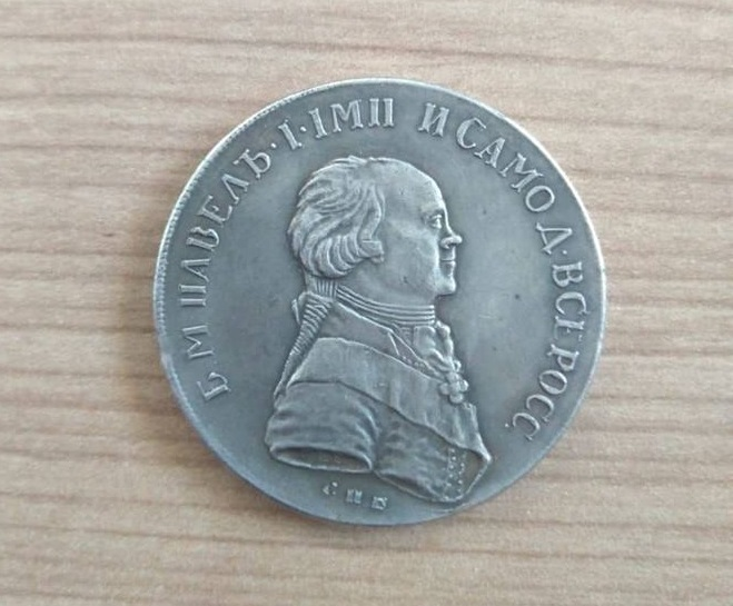 Молдаванин попытался вывезти из Украины старинную монету стоимостью почти 45 тысяч долларов (ФОТО)