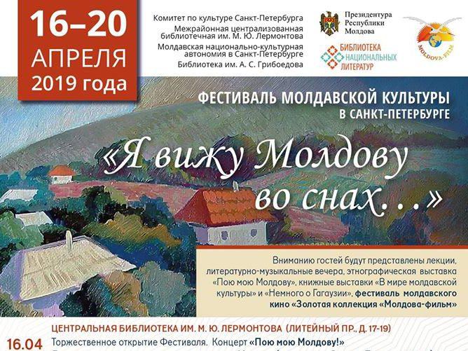 В Санкт-Петербурге открылся Фестиваль молдавской культуры