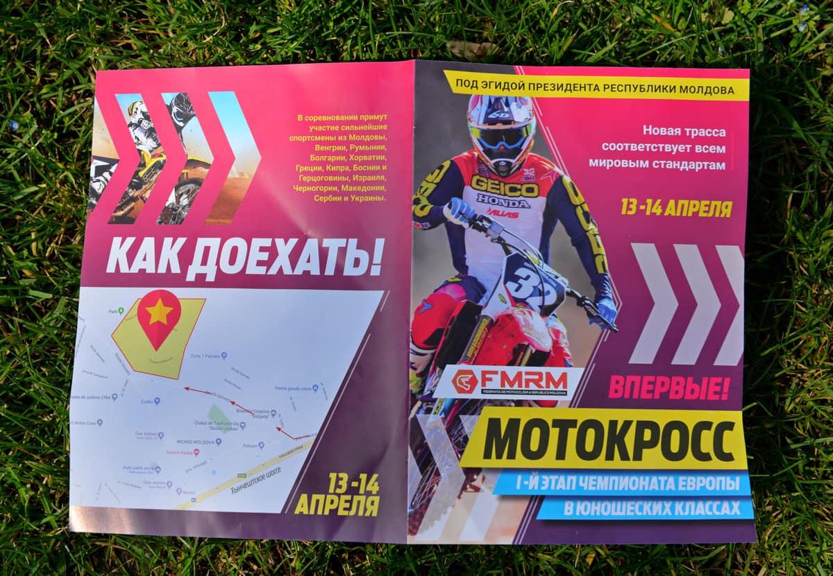 Под эгидой президента в эти выходные в Кишиневе пройдет чемпионат Европы по мотокроссу (ФОТО, ВИДЕО)