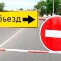 В Тирасполе на период проведения пасхальных богослужений будет ограничено дорожное движение