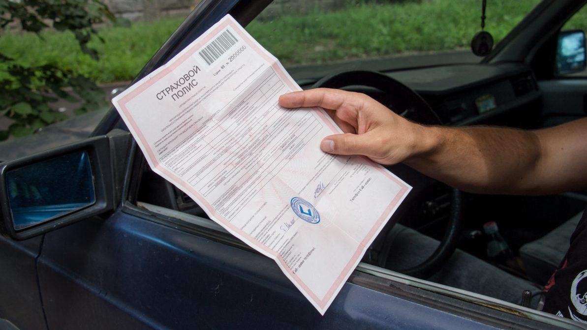Приднестровский регион вводит новый полис страхования автогражданской ответственности