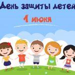 1 июня в Кишиневе: какую программу подготовил муниципалитет