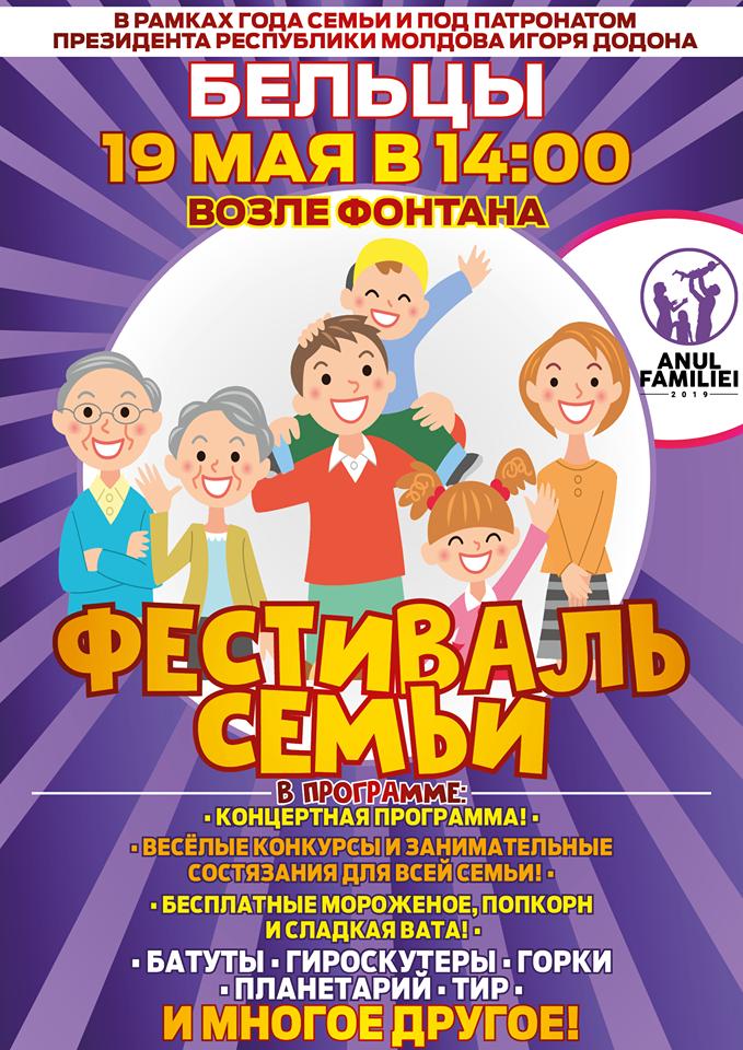 Фестиваль семьи под патронатом президента пройдет в это воскресенье и в Бельцах