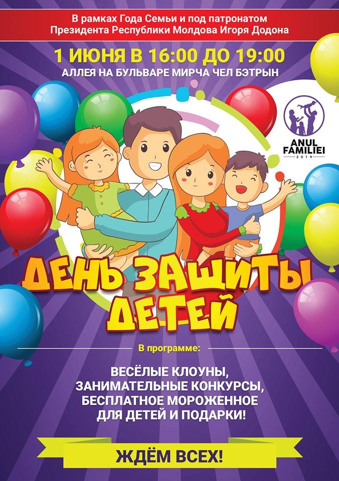 """1 июня """"Молодая гвардия"""" проведет праздники для детей по всей Молдове"""