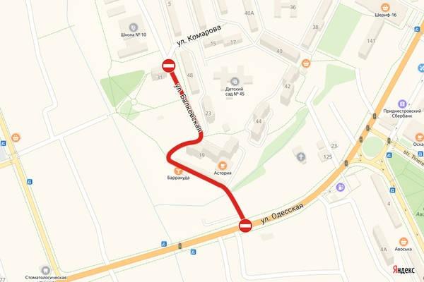 В Тирасполе до июля перекроют движение на двух улицах
