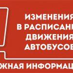 Микроавтобус №132 и автобус №10 на два месяца изменят свои маршруты