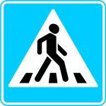 На этой неделе в Приднестровье проходит профилактическая акция по предупреждению ДТП