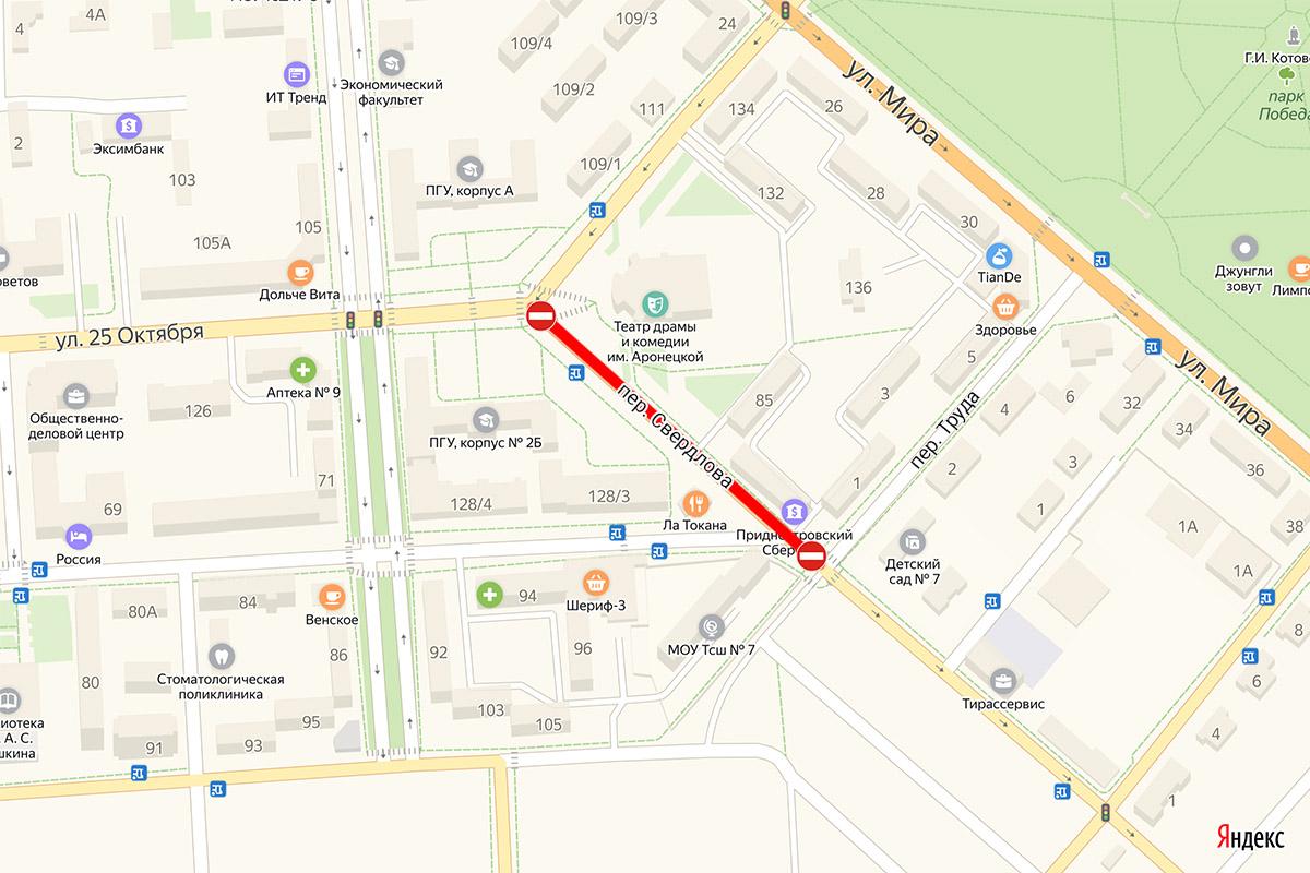 Несколько улиц Тирасполя перекроют для движения транспорта