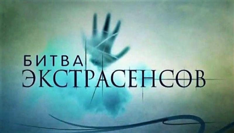 «Битва экстрасенсов» впервые проводит кастинг в Кишиневе