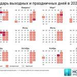 Стало известно, в какие дни приднестровцы будут отдыхать в 2020 году