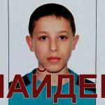 Розыск подростка из Приднестровья прекращён: мальчик вернулся домой