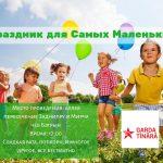 """Сегодня на Чеканах """"Молодая гвардия"""" проведёт праздник для детей"""