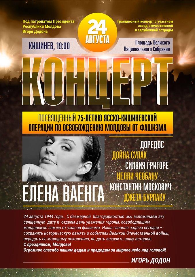 Грандиозный концерт под патронатом президента состоится на ПВНС в эту субботу