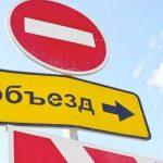 Движение по центральной площади Тирасполя перекрыто до 9 сентября