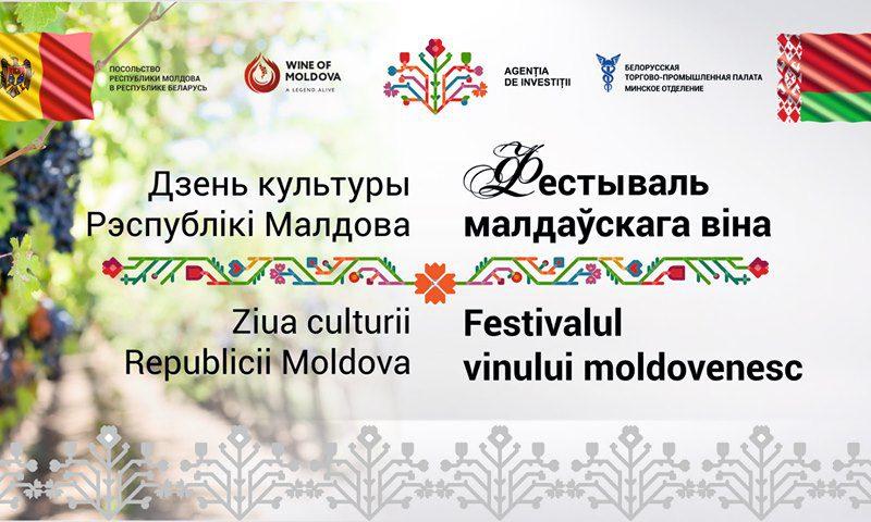 В это воскресенье в Минске пройдёт Фестиваль молдавского вина