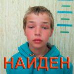 Без вести пропавшего в Приднестровье подростка нашли
