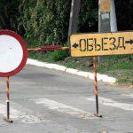 Дорожное движение на некоторых улицах столицы будет временно перекрыто