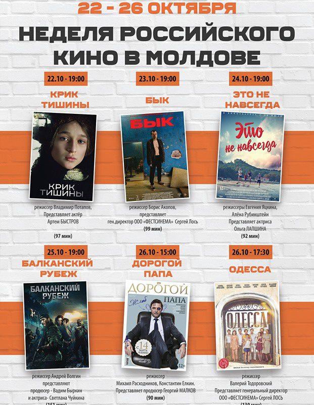 Неделя российского кино в Молдове пройдёт с 22 по 26 октября